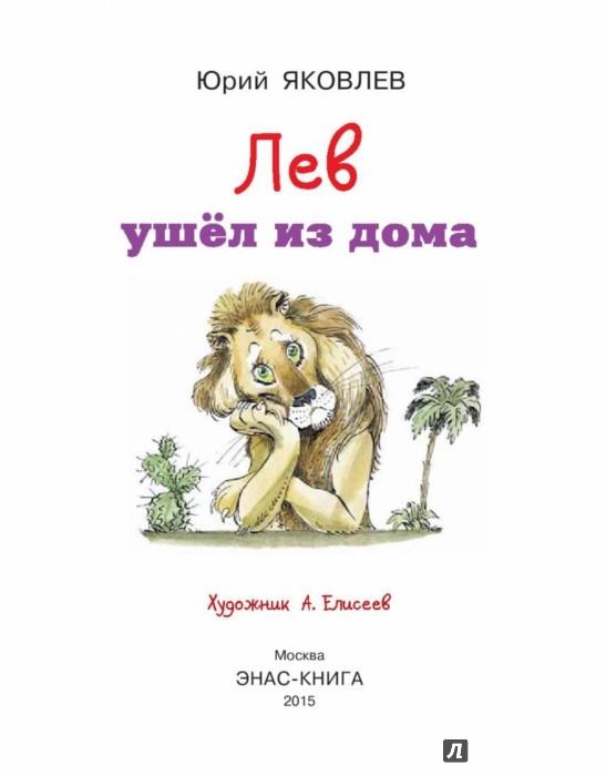 Иллюстрация 1 из 28 для Лев ушёл из дома - Юрий Яковлев | Лабиринт - книги. Источник: Лабиринт