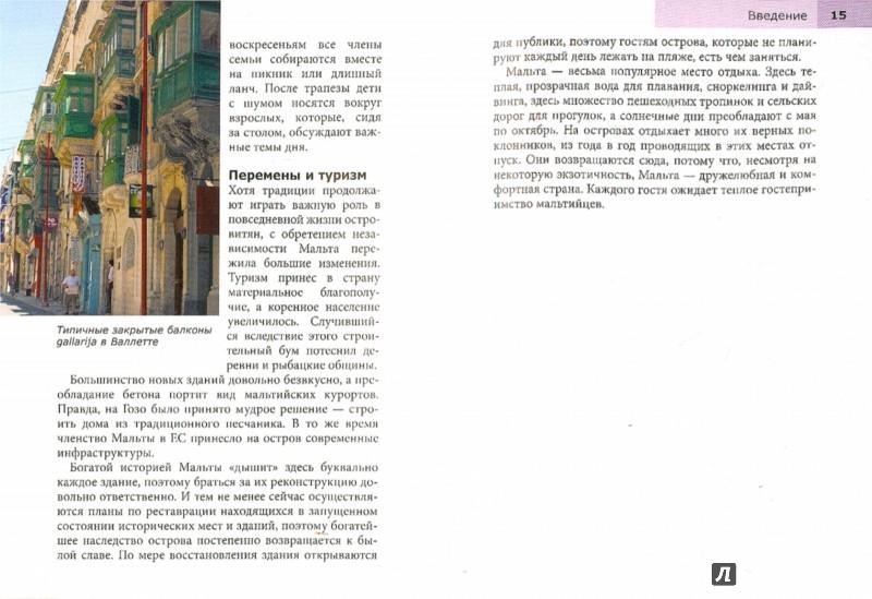 Иллюстрация 1 из 24 для Мальта. Путеводитель - Линдсей Беннет | Лабиринт - книги. Источник: Лабиринт