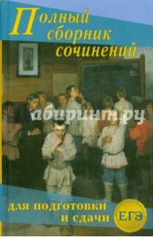 Большой сборник сочинений для подготовки и сдачи ЕГЭ от Лабиринт