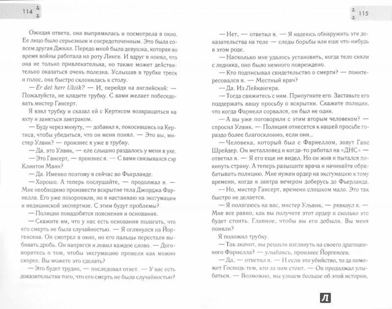 Иллюстрация 1 из 11 для Затерянные во льдах. Роковая экспедиция - Иннес Хэммонд | Лабиринт - книги. Источник: Лабиринт