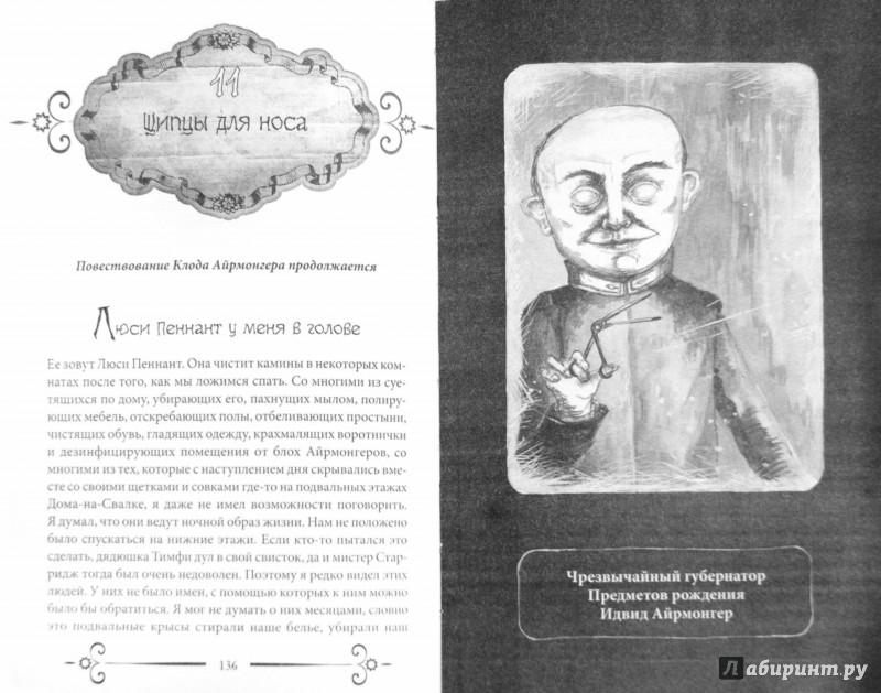 Иллюстрация 1 из 44 для Заклятие дома с химерами - Эдвард Кэри | Лабиринт - книги. Источник: Лабиринт