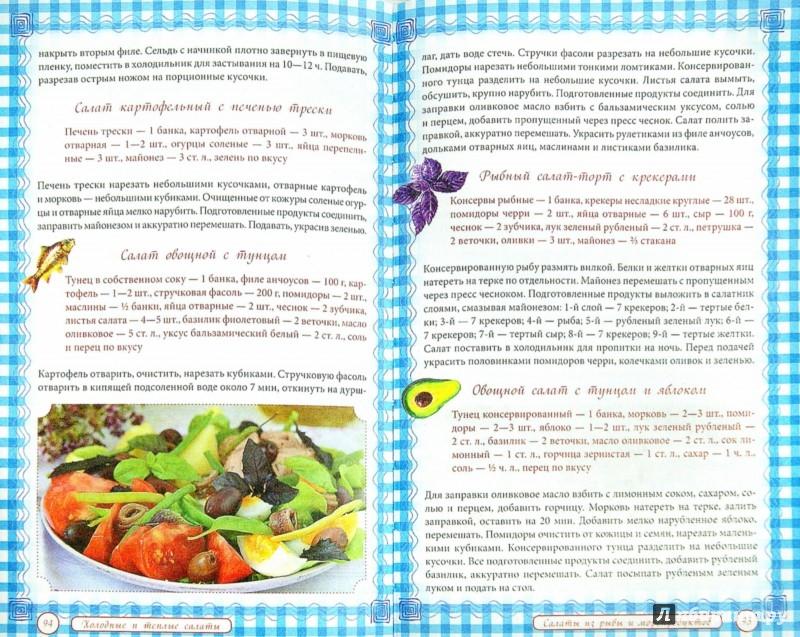 Иллюстрация 1 из 19 для Холодные и теплые салаты. Мясные, рыбные, овощные, корейские, постные + 50 салатных заправок   Лабиринт - книги. Источник: Лабиринт