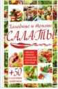 Холодные и теплые салаты. Мясные, рыбные, овощные, корейские, постные + 50 салатных заправок салаты мясные рыбные овощные сборник