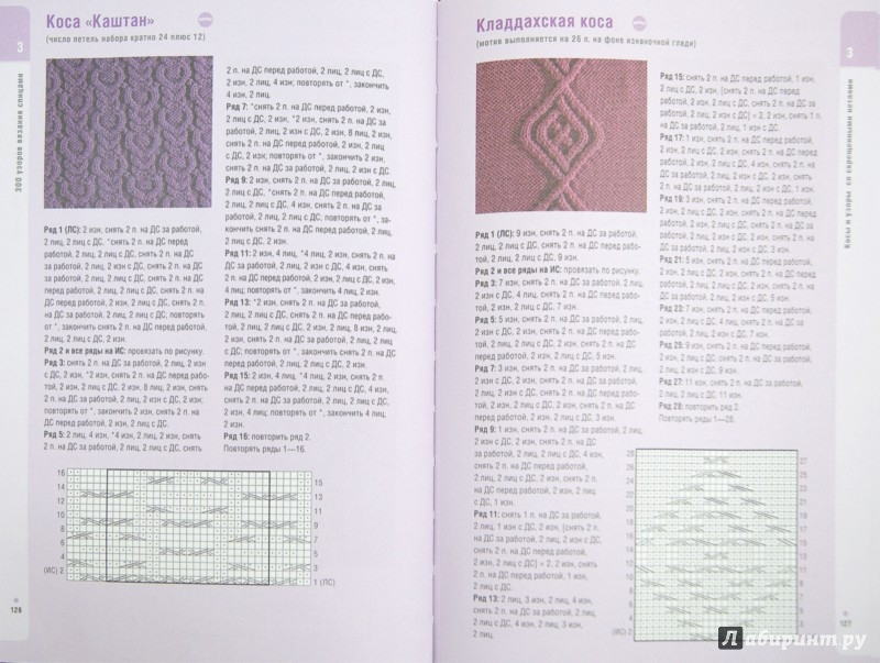 иллюстрация 1 из 16 для большая книга узоров для вязания на спицах