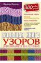 Липман Мелисса Большая книга узоров для вязания на спицах гир а большая книга лучшие узоры и декор мотивы