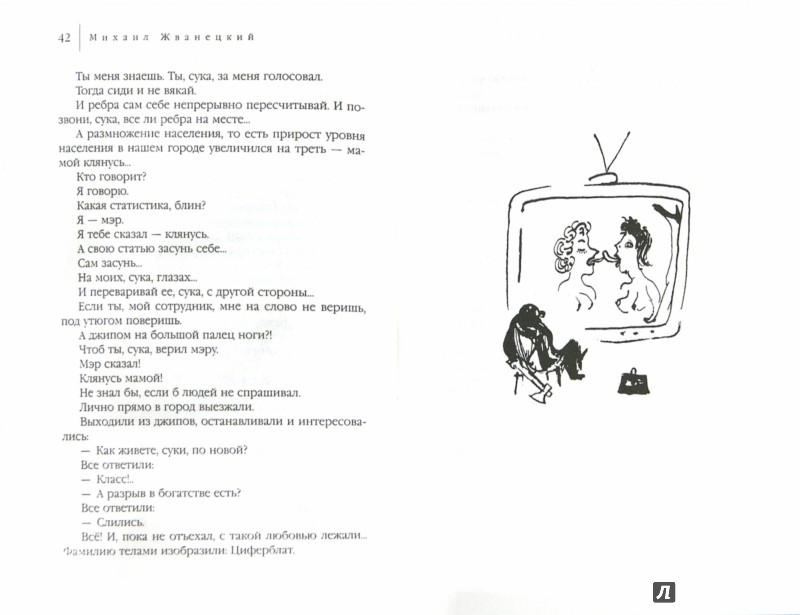 Иллюстрация 1 из 23 для Кто я такой, чтоб не пить - Михаил Жванецкий | Лабиринт - книги. Источник: Лабиринт
