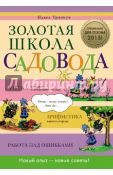 Золотая школа садовода золотая книга целителей разных стран
