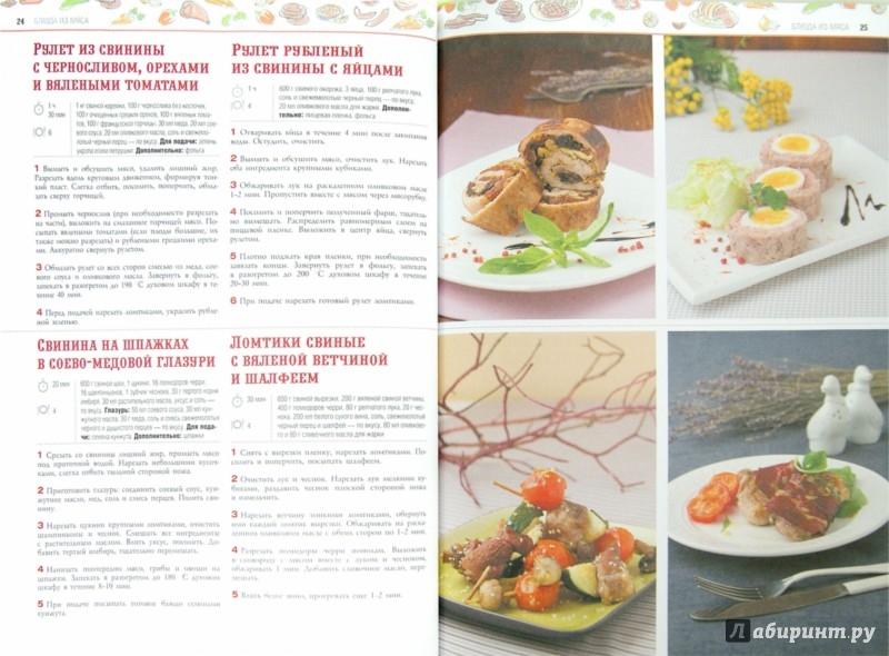 Иллюстрация 1 из 6 для 100 лучших рецептов пасхального стола   Лабиринт - книги. Источник: Лабиринт