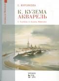 К Кузема. Акварель