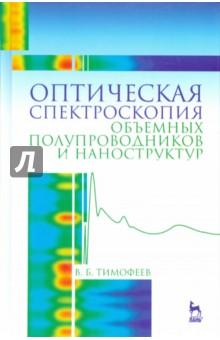 Оптическая спектроскопия объемных полупроводников и наноструктур. Учебное пособие губанов а теория выпрямляющего действия полупроводников