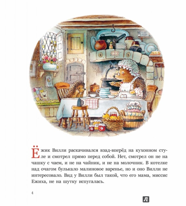 Иллюстрация 1 из 70 для Сокровище Лисьего Леса - Патерсон, Патерсон | Лабиринт - книги. Источник: Лабиринт