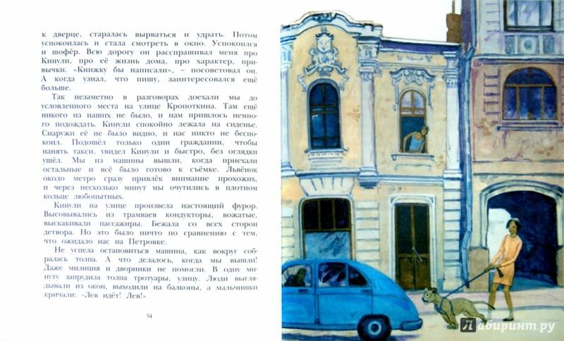 Иллюстрация 1 из 43 для Фомка - белый медвежонок - Вера Чаплина | Лабиринт - книги. Источник: Лабиринт