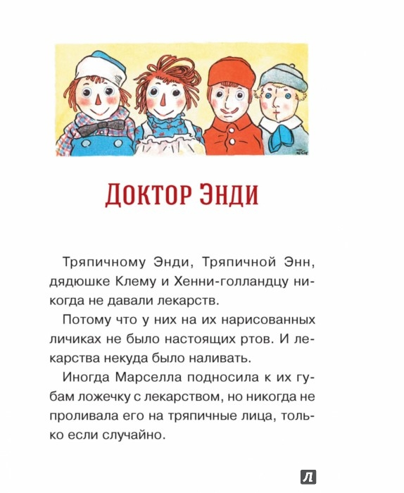 Иллюстрация 1 из 19 для Новые истории Тряпичного Энди - Джонни Груэлл   Лабиринт - книги. Источник: Лабиринт