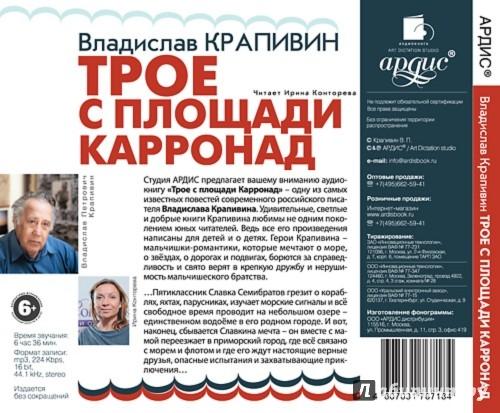 Иллюстрация 1 из 4 для Трое с площади Карронад (CDmp3) - Владислав Крапивин | Лабиринт - аудио. Источник: Лабиринт