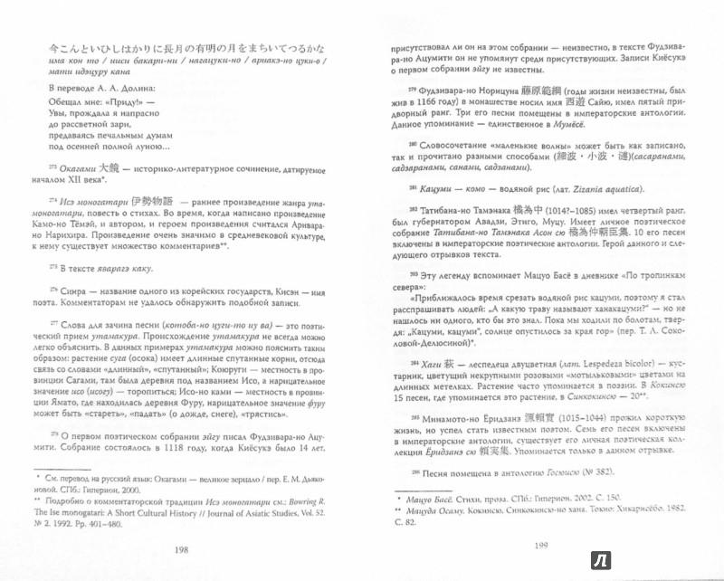 Иллюстрация 1 из 12 для Записки без названия. Беседы с Сётэцу - Камо-но Темэй | Лабиринт - книги. Источник: Лабиринт