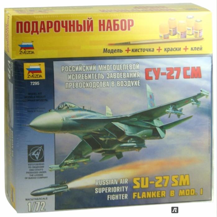 Иллюстрация 1 из 5 для Российский многоцелевой истребитель Су-27 СМ (7295П) | Лабиринт - игрушки. Источник: Лабиринт