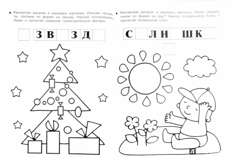 Иллюстрация 1 из 6 для Большая книга подготовки к школе. 1000 наклеек - Е. Виноградова | Лабиринт - книги. Источник: Лабиринт