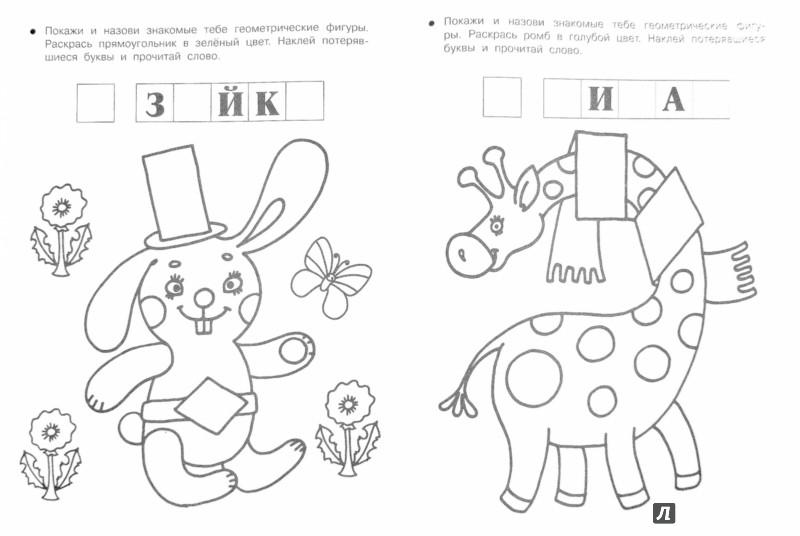 Иллюстрация 1 из 4 для Цвета, которые должен знать малыш   Лабиринт - книги. Источник: Лабиринт