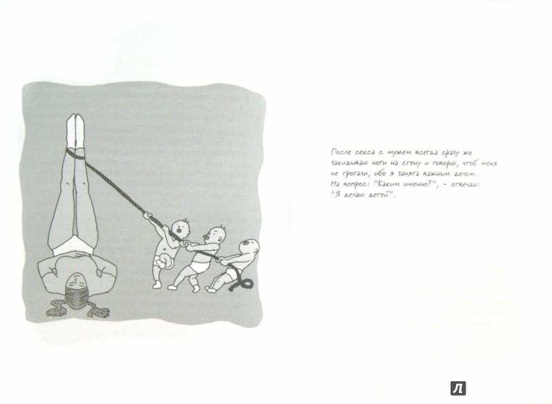 Иллюстрация 1 из 13 для 69 оттенков. Подслушано | Лабиринт - книги. Источник: Лабиринт