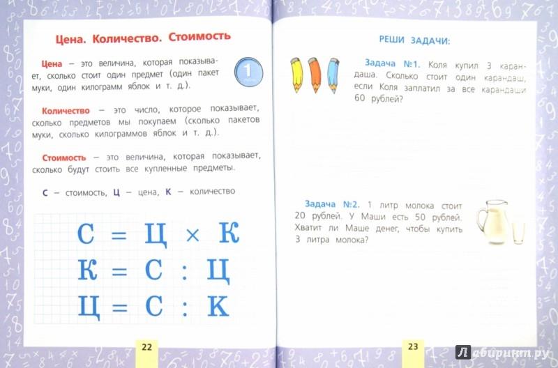 Иллюстрация 1 из 6 для Все правила по математике для начальной школы | Лабиринт - книги. Источник: Лабиринт