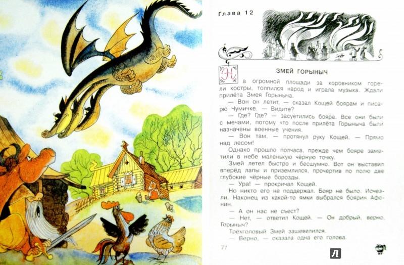 Иллюстрация 1 из 42 для Вниз по волшебной реке - Эдуард Успенский | Лабиринт - книги. Источник: Лабиринт