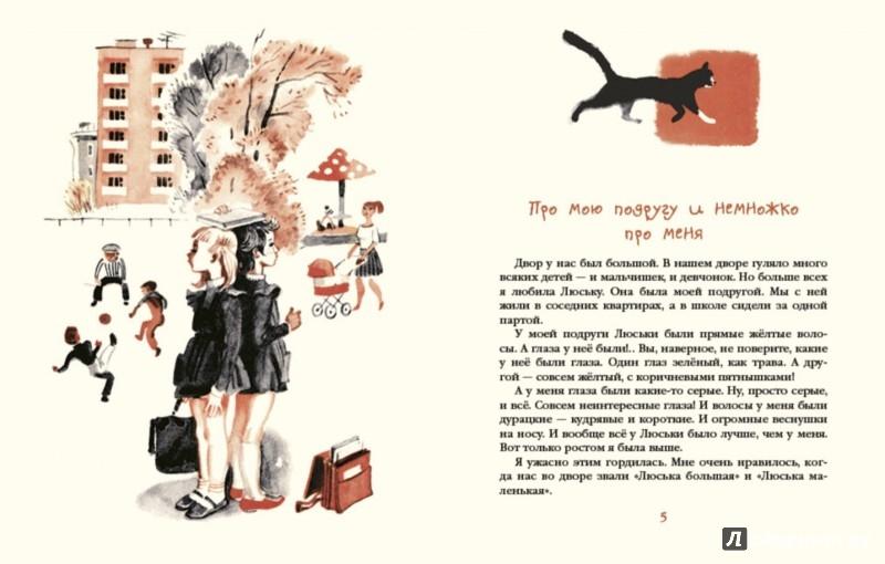 Иллюстрация 1 из 22 для Рассказы Люси Синицыной, ученицы третьего класса - Ирина Пивоварова | Лабиринт - книги. Источник: Лабиринт