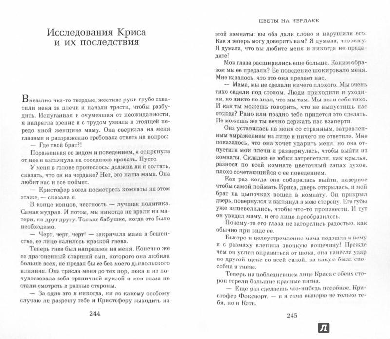 Иллюстрация 1 из 25 для Цветы на чердаке - В. Эндрюс | Лабиринт - книги. Источник: Лабиринт