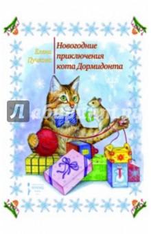 Новогодние приключения кота Дормидонта купить биоптрон в великом новгороде