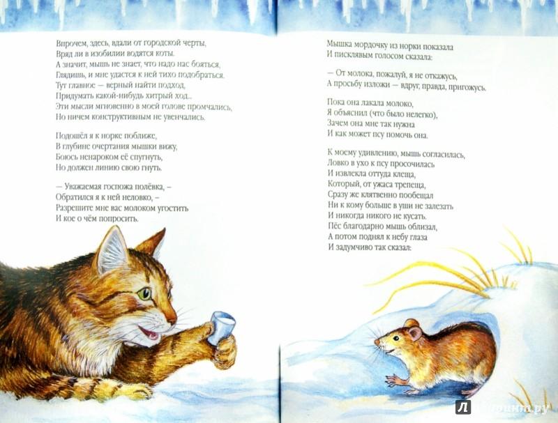 Иллюстрация 1 из 6 для Новогодние приключения кота Дормидонта - Елена Пучкова | Лабиринт - книги. Источник: Лабиринт