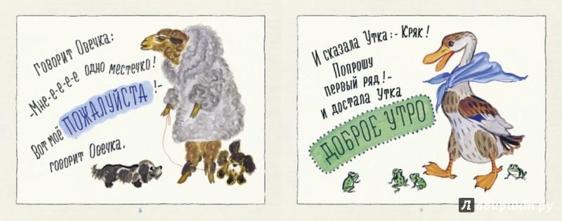 Иллюстрация 1 из 41 для Театр открывается - Эмма Мошковская | Лабиринт - книги. Источник: Лабиринт