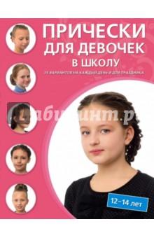 Прически для девочек в школу. 12-14 лет: 35 вариантов на каждый день и для праздников