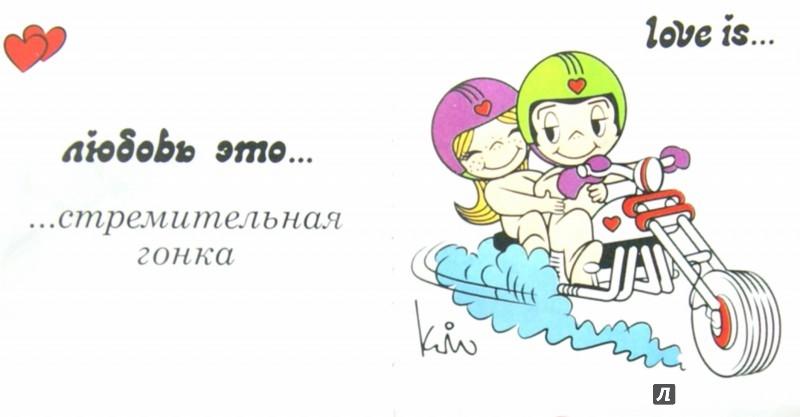 Иллюстрация 1 из 3 для Love is… Моему единственному - И. Парфенова | Лабиринт - книги. Источник: Лабиринт