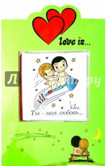 Love is… Ты - моя любовь