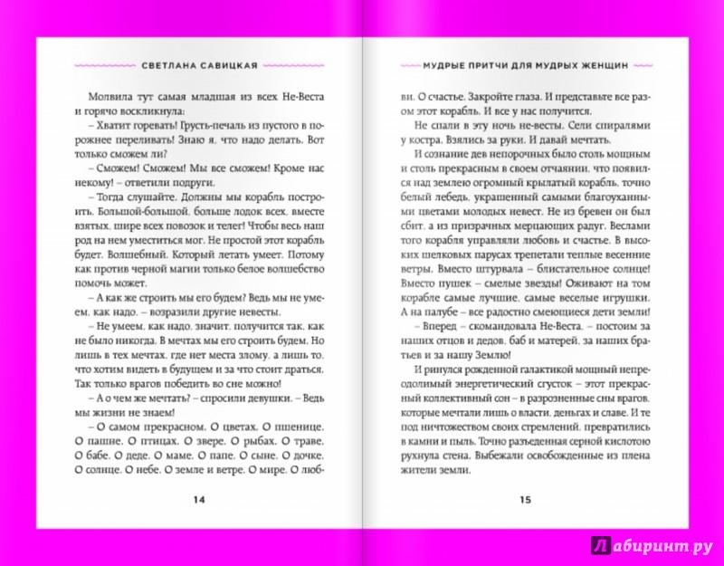 Иллюстрация 1 из 6 для Мудрые притчи для мудрых женщин - Светлана Савицкая | Лабиринт - книги. Источник: Лабиринт