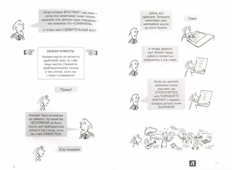 Иллюстрация 1 из 10 для Перестань переживать - начни жить! Гид по счастью и успеху - в картинках - Хэррис, Эйсбетт | Лабиринт - книги. Источник: Лабиринт