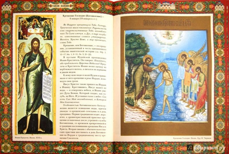 Иллюстрация 1 из 37 для Закон Божий | Лабиринт - книги. Источник: Лабиринт
