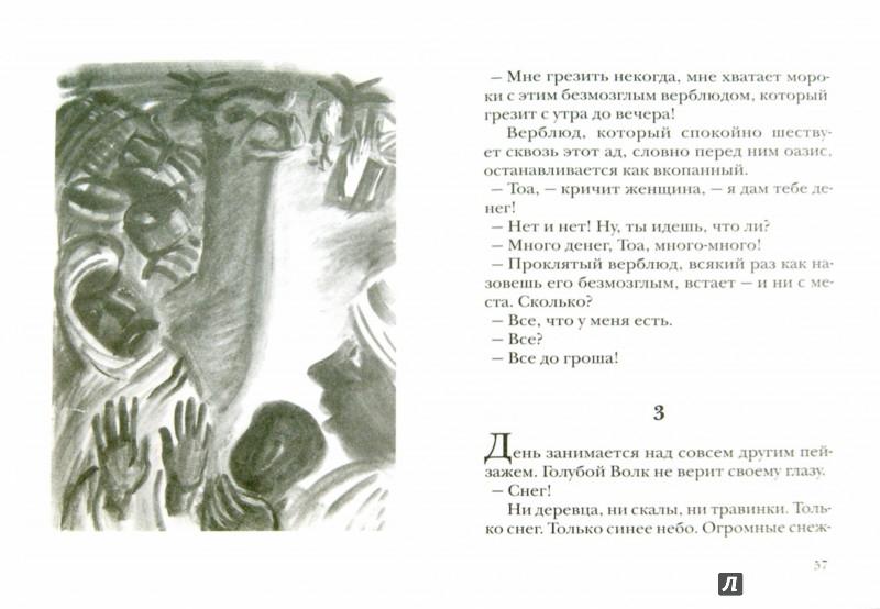Иллюстрация 1 из 17 для Глаз волка - Даниэль Пеннак | Лабиринт - книги. Источник: Лабиринт