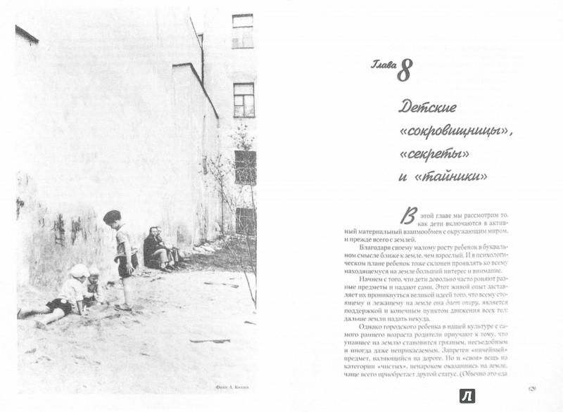 Иллюстрация 1 из 16 для Секретный мир детей в пространстве мира взрослых - Мария Осорина | Лабиринт - книги. Источник: Лабиринт