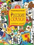 Русские сказки. Головоломки, лабиринты. ФГОС