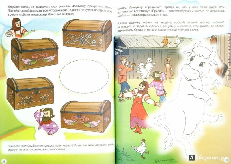 Иллюстрация 1 из 25 для Русские сказки. Головоломки, лабиринты. ФГОС - Ю. Матроскина | Лабиринт - книги. Источник: Лабиринт