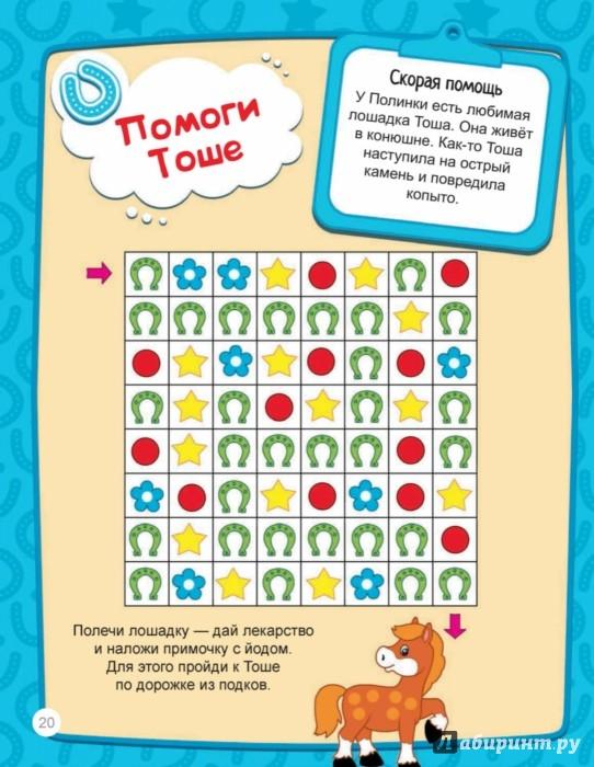 Иллюстрация 1 из 15 для Я супер ветеринар. Игры в дорогу. ФГОС - Татьяна Пироженко | Лабиринт - книги. Источник: Лабиринт