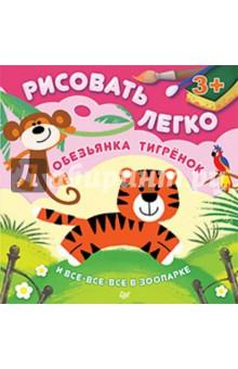 Обезьянка, тигрёнок и все-все-все в зоопарке. Рисовать легко! ФГОС