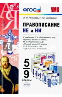 """Правописание """"Не"""" и """"Ни"""". 5-9 классы. ФГОС"""