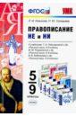 Правописание «Не» и «Ни». 5-9 классы, Новикова Лариса Ивановна,Соловьева Наталья Юрьевна