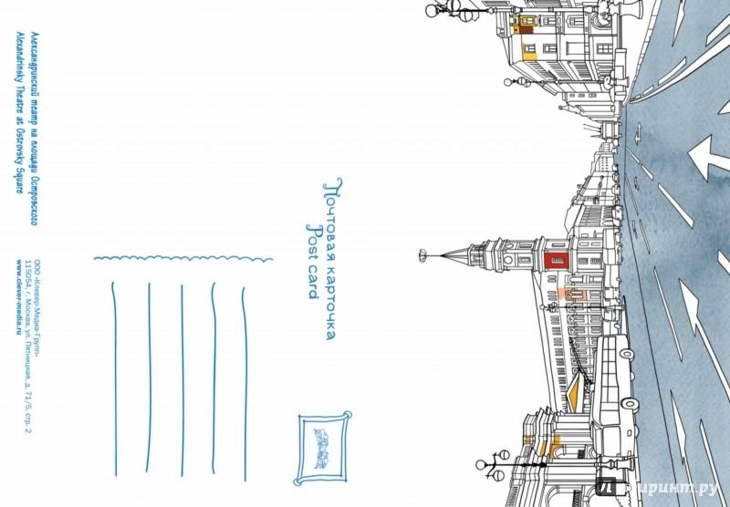 Иллюстрация 1 из 8 для Санкт-Петербург. 24 открытки-раскраски | Лабиринт - книги. Источник: Лабиринт