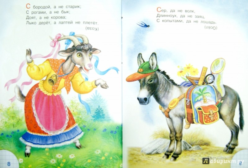 Иллюстрация 1 из 3 для Загадки с развивающими заданиями для малышей   Лабиринт - книги. Источник: Лабиринт