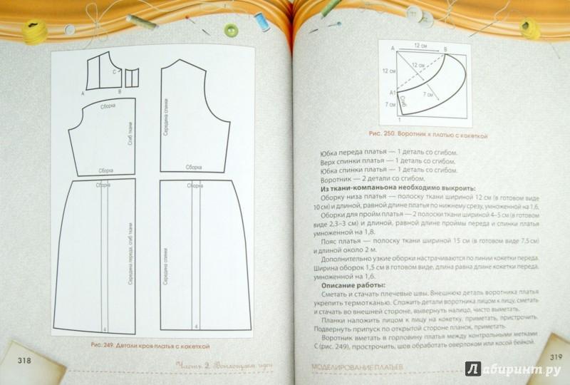 Иллюстрация 1 из 9 для Самая большая книга кройки и шитья от А.Корфиати - Анастасия Корфиати | Лабиринт - книги. Источник: Лабиринт