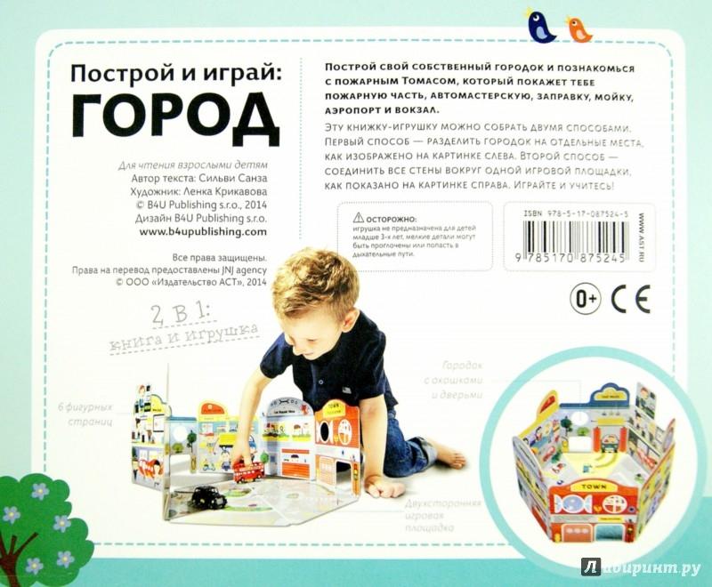 Иллюстрация 1 из 13 для Построй и играй. Город - Сильви Санза | Лабиринт - игрушки. Источник: Лабиринт