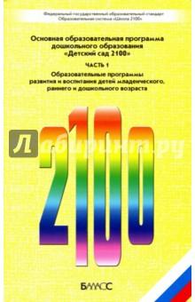 """Основная образовательная программа дошкольного образования """"Детский сад 2100"""". В 3-х частях. Часть 1"""