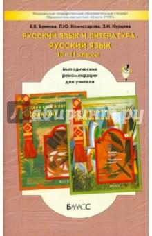 Русский язык и литераура. Русский язык. 10-11 классы. Методические рекомендации